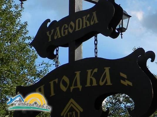 Мини-отель «Ягодка»