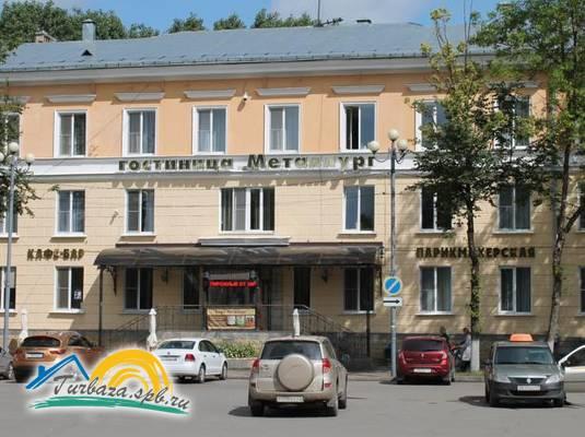 Гостиница «Металлург»