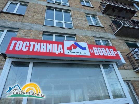 Гостиница «Новая»