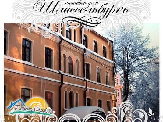 Гостевой дом «Шлиссельбургъ»