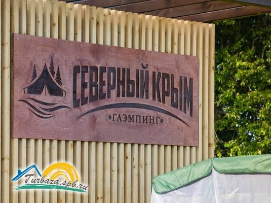 Глэмпинг «Северный Крым»